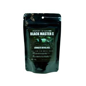 ローキーズ 秘伝シリーズ BLACK MASTER2(ブラックマスター2) 100g|aquatailors