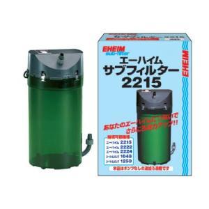エーハイム サブフィルター2215|aquatailors