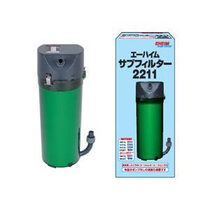 エーハイム サブフィルター2211|aquatailors