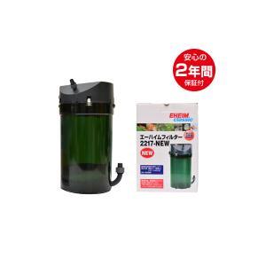エーハイム クラシックフィルター2217New(60Hz)|aquatailors