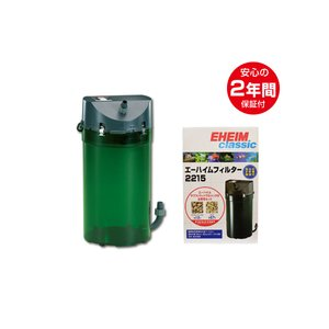 エーハイム クラシックフィルター2215 ろ材付きセット|aquatailors
