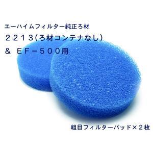 エーハイム 粗目フィルターパッド2枚入 EF−500用(品番:2616137)|aquatailors