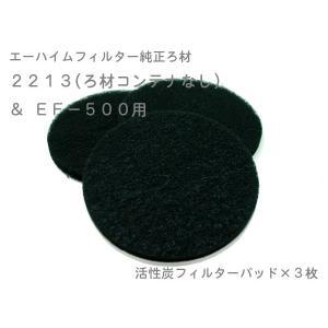 エーハイム 活性炭フィルターパッド3枚入 EF−500用(品番:2628133)|aquatailors