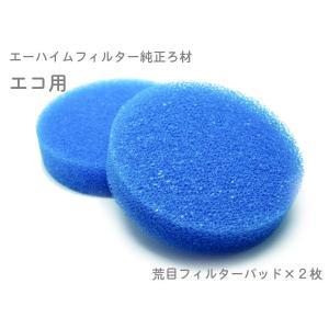 エーハイム 粗目フィルターパッド2枚入 エコ用(品番:2616311)|aquatailors