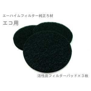 エーハイム 活性炭フィルターパッド3枚入 エコ用(品番:2628311)|aquatailors