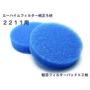エーハイム 粗目フィルターパッド2枚入 2211用(品番:2616112)|aquatailors