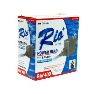 カミハタ 水中ポンプ リオプラス400(60Hz)|aquatailors