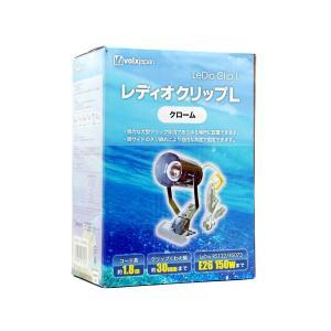 ボルクスジャパン レディオクリップL(クローム)|aquatailors