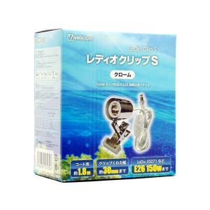 ボルクスジャパン レディオクリップS(クローム)|aquatailors