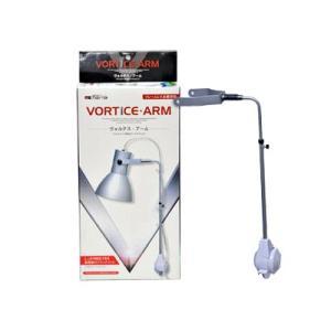 カミハタ スパイラル蛍光灯ヴォルテス専用アーム ヴォルテスアーム|aquatailors