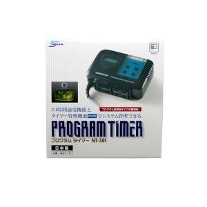 ニッソー プログラムタイマー NT−301|aquatailors