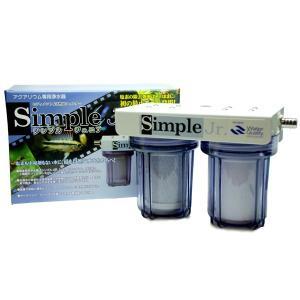 ハートトレード 浄水器 SimpleJr.(シンプルジュニア) aquatailors