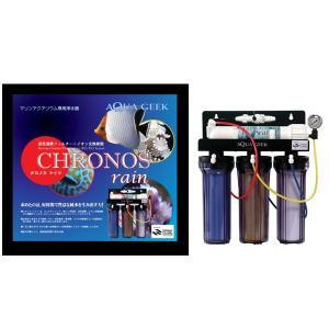 ハートトレード RO浄水器 クロノスレイン aquatailors
