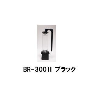ReefLive BioPellets Reactor BR2-300 ブラック|aquatailors