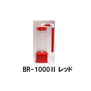 ReefLive BioPellets Reactor BR2-1000 レッド|aquatailors