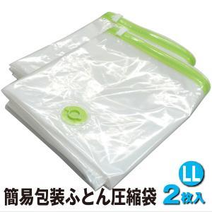 安心の日本製 布団まとめて圧縮袋(LLサイズ2枚入)  お特用簡易包装 品質保証書付 バルブ式・マチ...