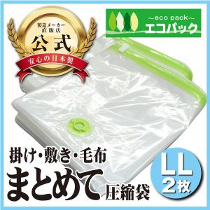 FL-02BN【5】安心の日本製 布団まとめて圧縮袋(LLサイズ2枚入)  お特用簡易包装 品質保証書付 バルブ式・マチ付!  メール便不可