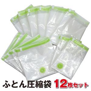安心の日本製 布団圧縮袋 お買得12枚セット(M6枚+L4枚+S2枚で合計12枚入) 送料無料
