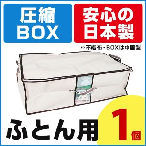 圧縮BOX ふとん用 (1セット入)  2個のご注文でもう1個プレゼント  品質保証書付 不織布BO...