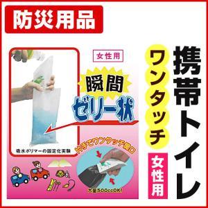 AQKT-F1 ワンタッチ 携帯トイレ(女性用 ...の商品画像