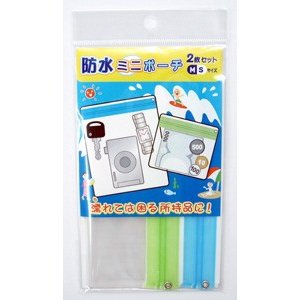 防水ポーチ 2枚セット デジカメ・電子キーなどの防水ケースに ミニポーチ 防水ケース  メール便可