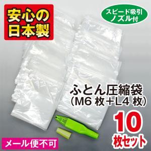 安心の日本製 スピード吸引ノズル付 布団圧縮袋10枚セット(マチ付きふとん圧縮袋Mサイズ6枚+Lサイ...