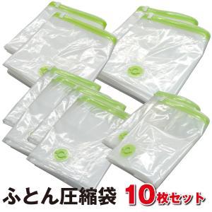 安心の日本製  簡易包装 ふとん圧縮袋10枚セット  送料無料 保証書付(メール便不可)
