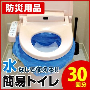 SYT-30 断水、災害、地震に安心簡易トイレ 1回あたり84円の低コスト 「消臭防災トイレ 30回分セット」 メール便不可|aquatalk