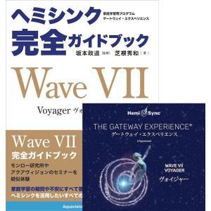Wave VII(ヘミシンク完全ガイドブック付き)