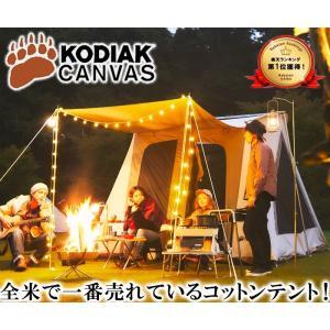 コディアックキャンバス 8人用 Flex Bow VX コットンテント ロッジテント キャンバステン...