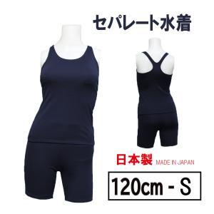 セパレート水着 日本製 スクール水着 特価 紺無地 大きいサイズ|aqureare
