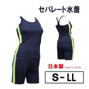 セパレート水着 日本製 スクール水着 特価 蛍光ライン入り 大きいサイズ|aqureare