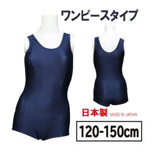 スクール水着 日本製 ワンピース水着 特価 紺無地 ジュニアサイズ|aqureare