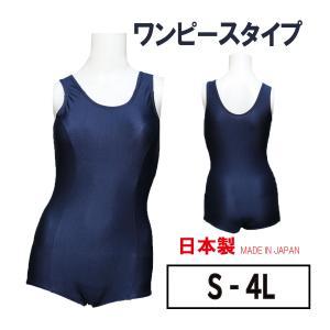 スクール水着 日本製 ワンピース水着 特価 紺無地 大きいサイズ|aqureare
