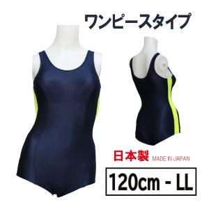 スクール水着 日本製 ワンピース水着 特価 蛍光ライン入り|aqureare