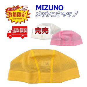 送料無料 特価 ミズノ メッシュスイムキャップ MIZUNO 85BA900|aqureare