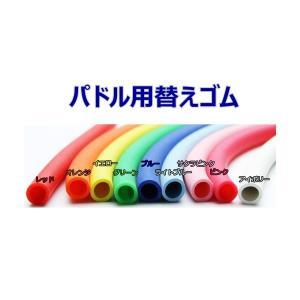 パドル用替えゴム TEKISUI KG テキスイ マイクロパドル アーチパドル ポインターパドル|aqureare