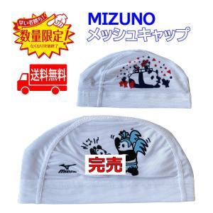 送料無料 特価 ミズノ メッシュスイムキャップ MIZUNO N2JW6502 スマートレター発送|aqureare