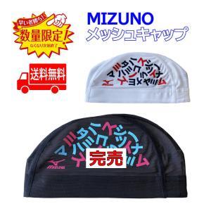 送料無料 特価 ミズノ メッシュスイムキャップ MIZUNO N2JW6503 スマートレター発送|aqureare