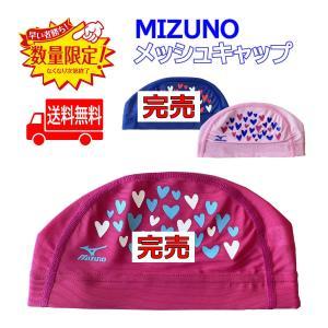 送料無料 特価 ミズノ メッシュスイムキャップ MIZUNO N2JW6505 スマートレター発送|aqureare