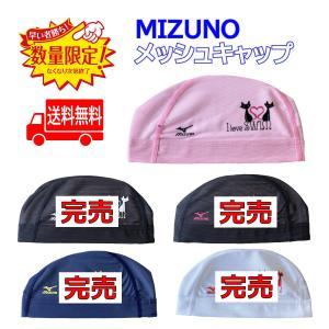 送料無料 特価 ミズノ メッシュスイムキャップ MIZUNO N2JW6508 スマートレター発送|aqureare