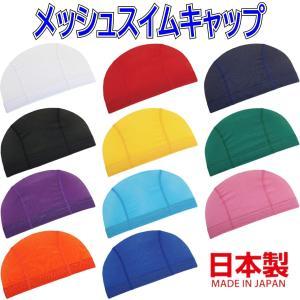 メッシュスイムキャップ 日本製 選べる11色 水泳帽子 N-4|aqureare