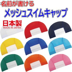 メッシュスイムキャップ ネーム型 日本製 選べる9色 水泳帽子 NN-4|aqureare