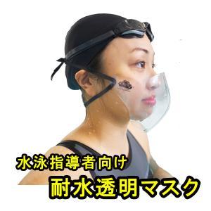 プールマスクマン2 ロッキンプール POOLMASKMAN2 Rockin'Pool|aqureare