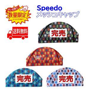 送料無料 特価 日本製 スピード メッシュスイムキャップ Speedo SD96C06|aqureare