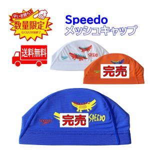 送料無料 特価 日本製 スピード メッシュスイムキャップ Speedo SD96C56|aqureare