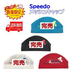 送料無料 特価 日本製 スピード メッシュスイムキャップ Speedo SD96C58|aqureare