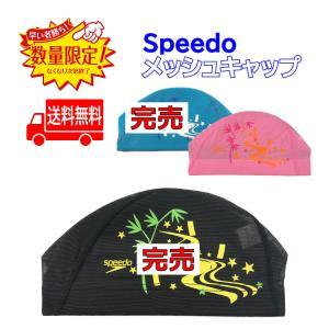 送料無料 特価 日本製 スピード メッシュスイムキャップ Speedo SD96C59|aqureare