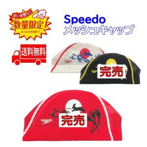 送料無料 特価 日本製 スピード メッシュスイムキャップ Speedo SD96C61|aqureare