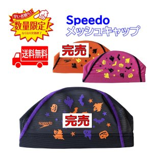 送料無料 特価 日本製 スピード メッシュスイムキャップ Speedo SD96C62|aqureare